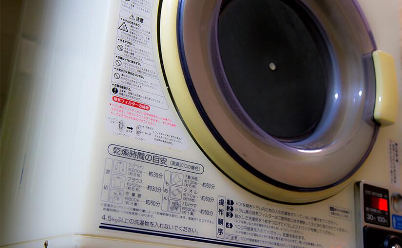 乾燥機(地下1階)