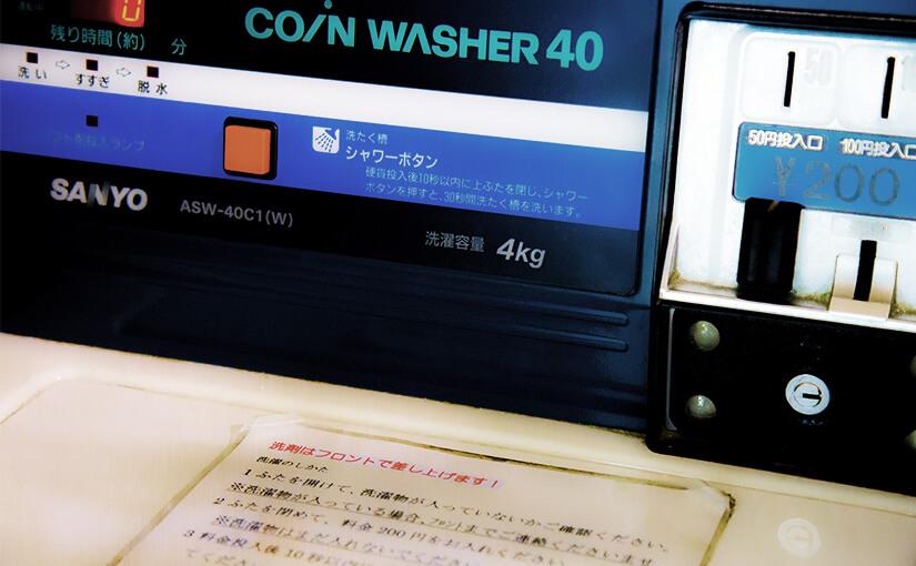洗濯機(地下1階)
