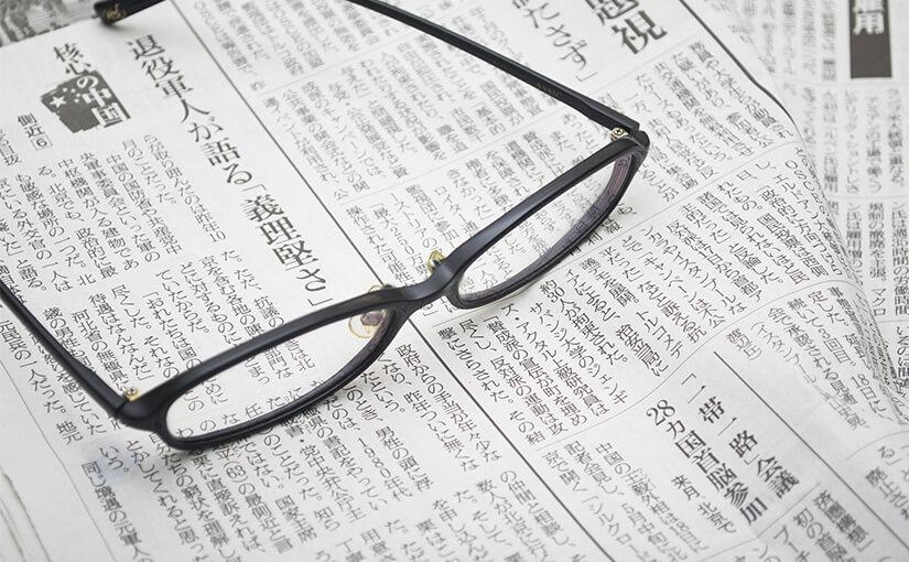 閲覧用新聞(カフェテリア内)